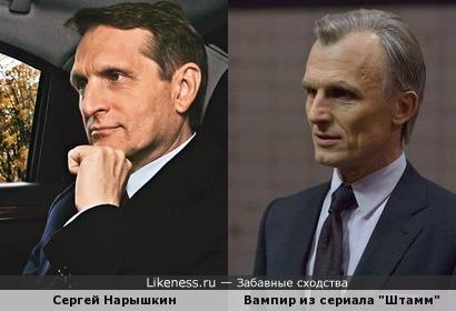 "Сергей Нарышкин похож на вампира из сериала ""Штамм"""
