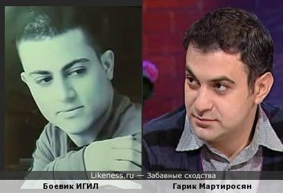 Боевик ИГИЛ похож на молодого Мартиросяна