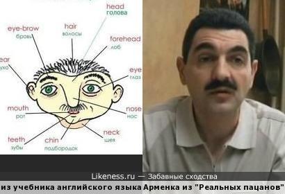 """Рисунок с плаката и Арменка из """"Реальных пацанов"""""""