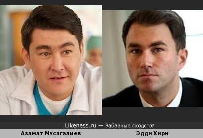 Мусагалиев похож на Хирна
