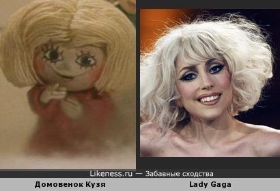 Lady Gaga - домовенок