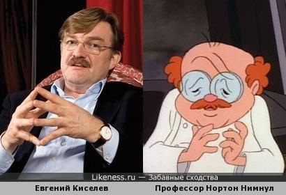 Киселев - профессор злодей