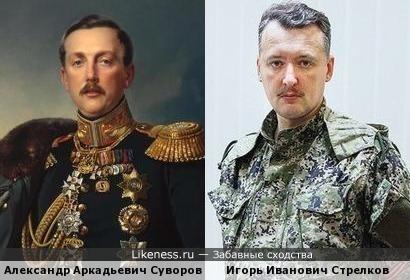 Стрелков похож на Суворова