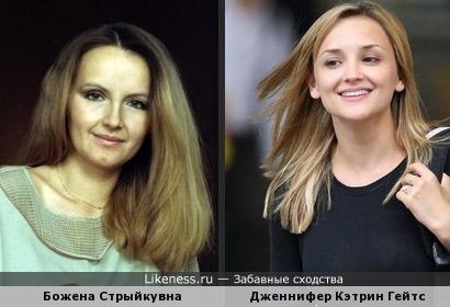 Дженнифер Кэтрин Гейтс похожа на Божену Стрыйкувну