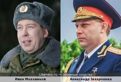 Иван Моховиков похож на Александра Захарченко