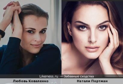 Любовь Коваленко похожа на Натали Портман