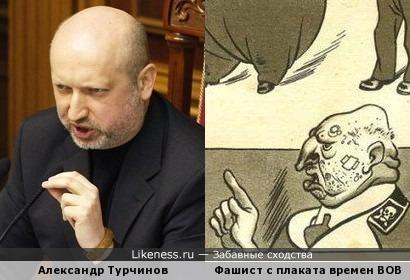 Турчинов похож на фашиста