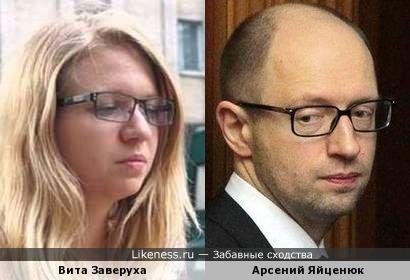 Заверуха похожа на Яйценюка