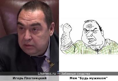 Мем похож на Плотницкого