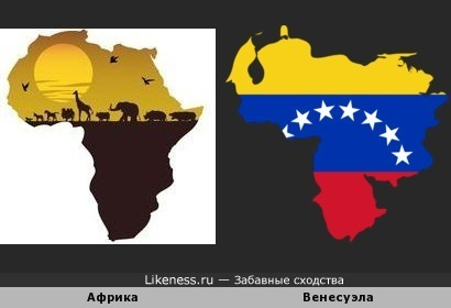 Венесуэла почти как Африка