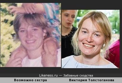 Возможно сестра похожа на Викторию Толстоганову