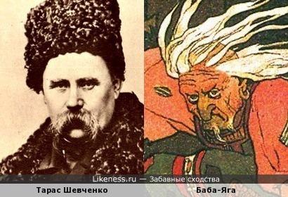 Тарас Шевченко напоминает Бабу-Ягу художника И.Я. Билибина
