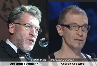 Артемий Троицкий похож на Сергея Соседова