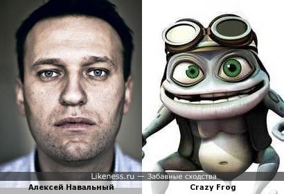 Алексей Навальный напоминает безумного лягушонка (Crazy Frog)