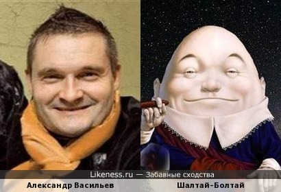 Александр Васильев и Шалтай-Болтай