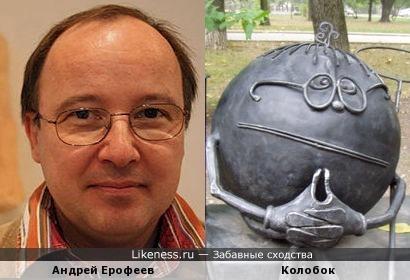 Искусствовед Андрей Ерофеев похож на колобка из Донецкого парка кованых скульптур