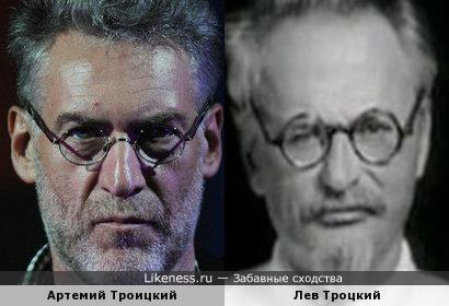 Троцкий и Троицкий ;)