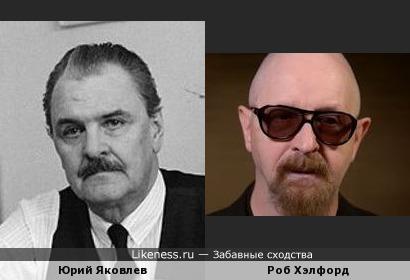 Юрий Яковлев похож на Роба Хэлфорда