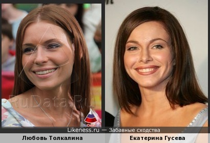 Любовь Толкалина похожа на Екатерину Гусеву