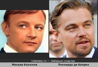 Михаил Кононов похож на Леонардо ди Каприо