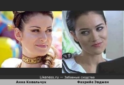 Анна Ковальчук похожа на Фахрийе Эвджен