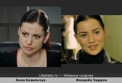 Анна Ковальчук похожа на Фахрийе Эвджен 2