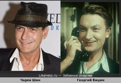 Чарли Шин и Георгий Вицин