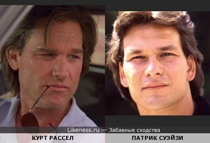 КУРТ РАССЕЛ И ПАТРИК СУЭЙЗИ