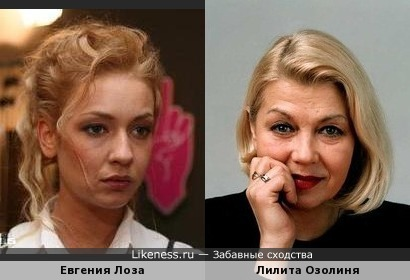 Евгения Лоза и Лилита Озолиня