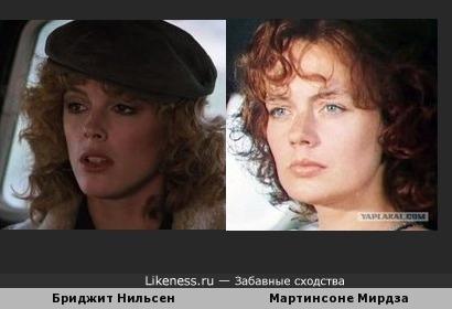 Мартинсоне Мирдза похожа на Бриджит Нильсен