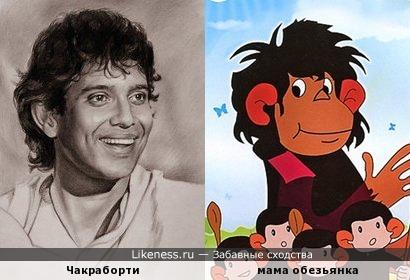 Митхун Чакраборти похож на маму обезьянку из мультика