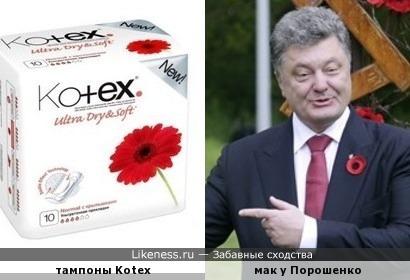 Непонятны символ придуманный Порошенко похож на упаковку тампонов)))