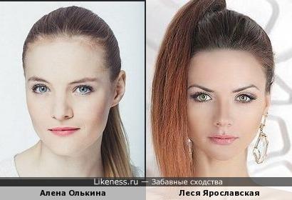 Алена Олькина похожа на Лесю Ярославскую