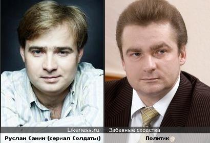 Руслан Санин (сериал Солдаты) похож на политика Оренб.обл