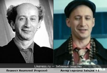 Пианист похож на актера сериала Зайцев+1