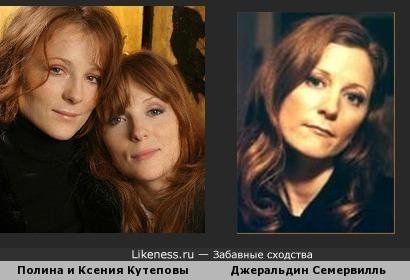 Полина и Ксения Кутеповы и Джеральдин Сомервилль, сыгравшая Лили Поттер (маму Гарри Поттера)