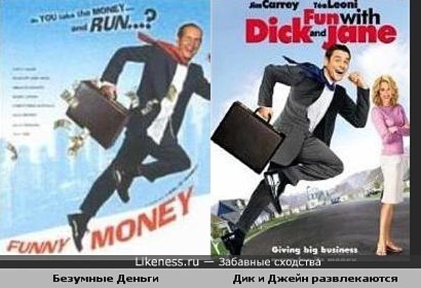 """Постеры фильмов """"Безумные Деньги"""