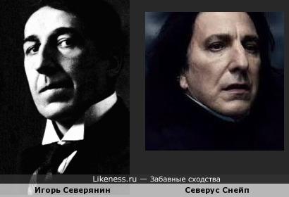 Игорь Северянин похож на Алана Рикмана в роли Снейпа