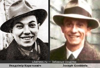 Paul Goebbels Уладзімір Караткевіч