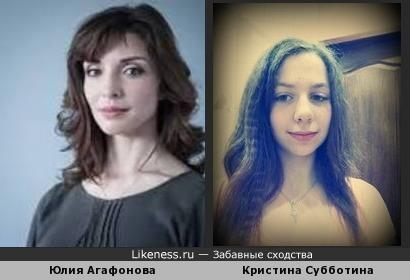 Кристина Субботина похожа на Юлию Агафонову