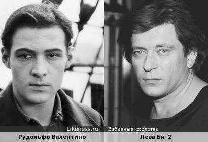 Рудольфо Валентино и Лева Би-2 похожи
