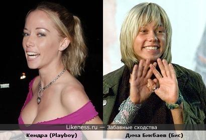 Кендра похожа на Диму Бикбаева