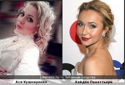 Ася Кушниренко похожа на Хейден Панеттьери