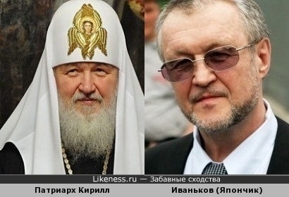 Патриарх Кирилл похож на Япончика