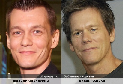 Филипп Янковский похож на Кевина Бэйкона
