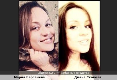 Диана Скокова и Мария Берсенева похожи