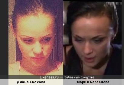 Мария Берсенева и Диана Скокова похожи