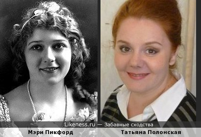 Мэри Пикфорд и Татьяна Полонская