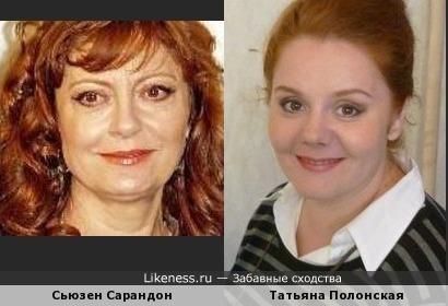 Татьяна Полонская похожа на Сьюзен Сарандон