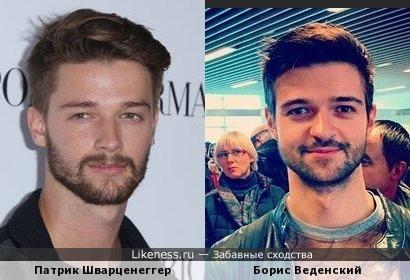 Патрик Шварценеггер похож на Бориса Веденского